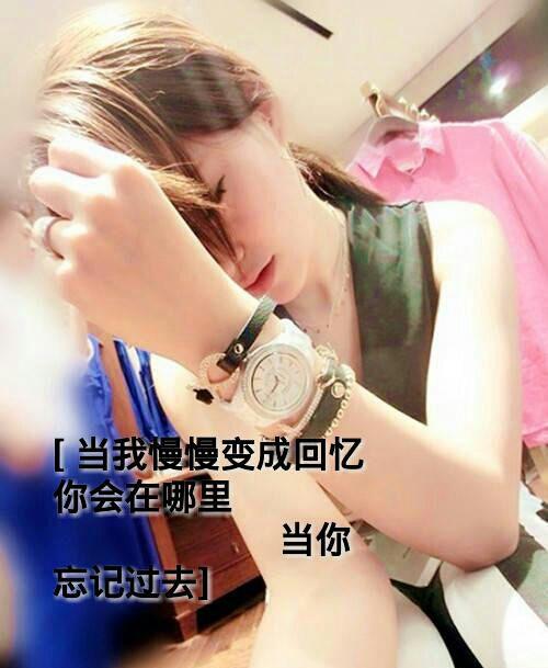 个性女生带字QQ皮肤大图3