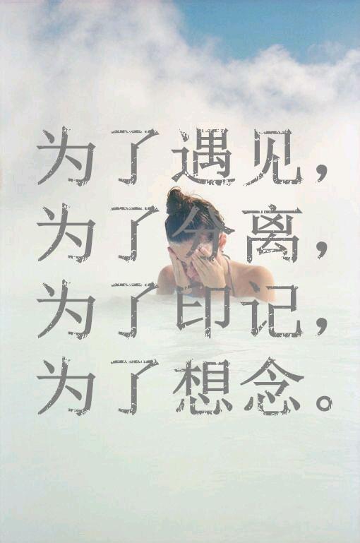 诉说心情的qq带字皮肤:为了遇见,为了想念