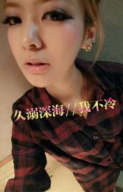 绝无敌的女生带字QQ超拽皮肤:久