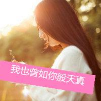 阳光文静QQ唯美头像带字:我也曾经,如你一般的天真