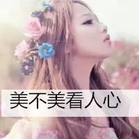 头上带花的QQ唯美带字头像:别提过往,将回忆锁好