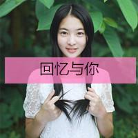回忆与你的QQ带字唯美头像:转身说再见,深知是梦还会痛