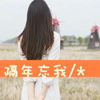 回忆太深的QQ唯美头像带字:隔年忘我