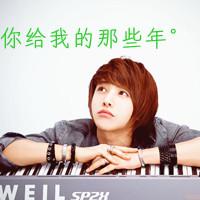 独特的唯美QQ头像:你给我,那些年