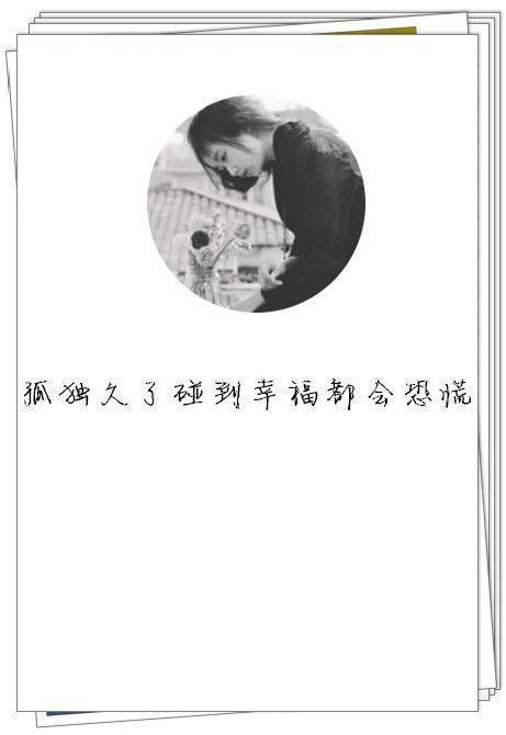 失恋33天钢琴简谱